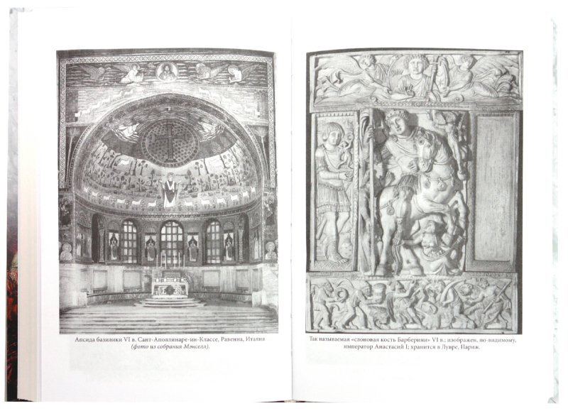 Иллюстрация 1 из 19 для История Византии - Джон Норвич   Лабиринт - книги. Источник: Лабиринт