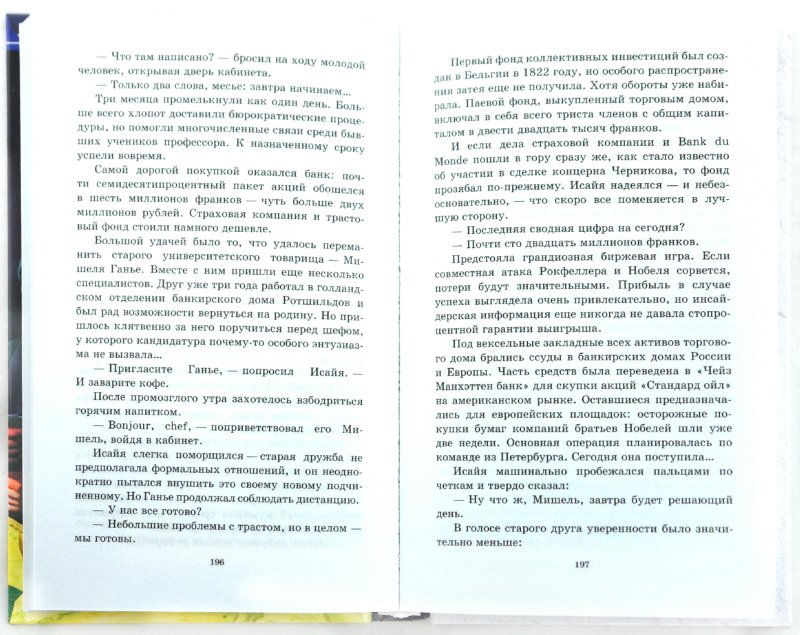 Иллюстрация 1 из 5 для Прейскурант на победу - Валерий Самохин | Лабиринт - книги. Источник: Лабиринт