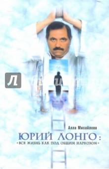 """Юрий Лонго: """"Вся жизнь как под общим наркозом"""""""