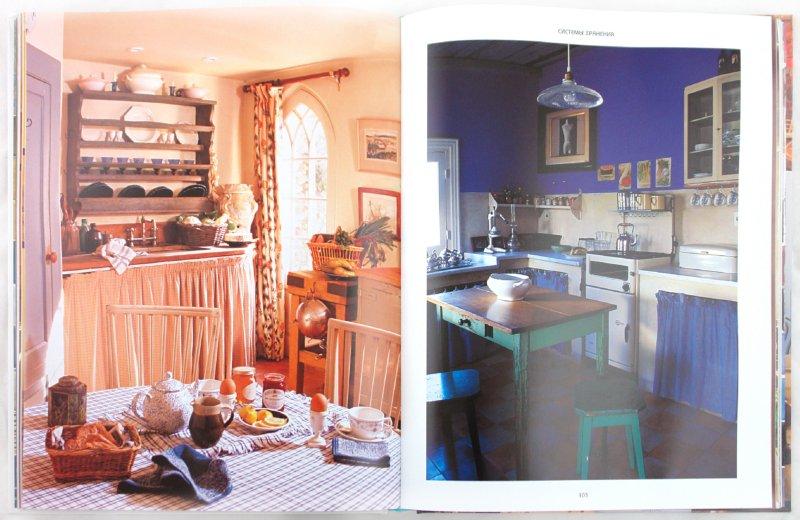 Иллюстрация 1 из 6 для 1000 идей для кухни - Стэффорд Клифф   Лабиринт - книги. Источник: Лабиринт