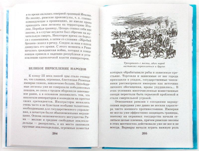 Иллюстрация 1 из 8 для Я познаю мир. 100 исторических событий - Павел Политов   Лабиринт - книги. Источник: Лабиринт