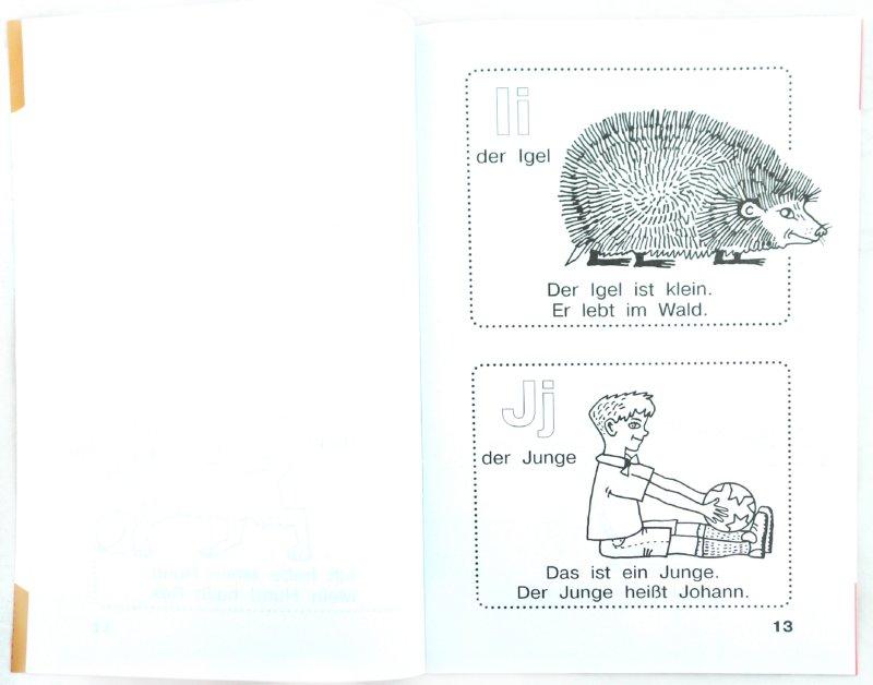 Иллюстрация 1 из 6 для Немецкая азбука. Раскраска - Паршикова, Дручкив | Лабиринт - книги. Источник: Лабиринт
