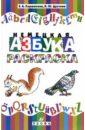 Паршикова Елена Алексеевна, Дручкив Наталья Юрьевна Немецкая азбука. Раскраска