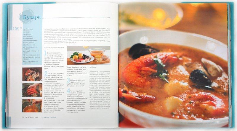 Иллюстрация 1 из 17 для Вкус моря: Изысканные рецепты из рыбы и морепродуктов - Серж Маркович | Лабиринт - книги. Источник: Лабиринт