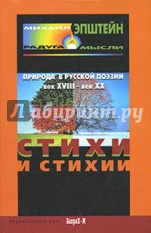Стихи и стихия. Природа в русской поэзии, XVIII- XX вв.