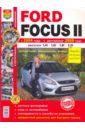 Ford Focus II (с 2004 г., рестайлинг с 2008 г.). Эксплуатация, обслуживание, ремонт мартин рэндалл ford focus 2001 2004 ремонт и техническое обслуживание