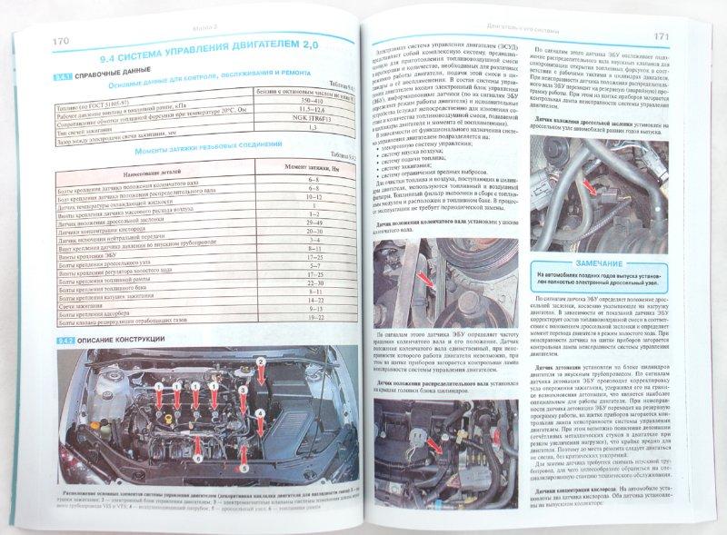 Иллюстрация 1 из 11 для Автомобили Mazda 3, Axela (2003-2009 гг.) седан. Эксплуатация, обслуживание, ремонт | Лабиринт - книги. Источник: Лабиринт