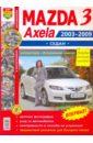 Автомобили Mazda 3, Axela (2003-2009 гг.) седан. Эксплуатация, обслуживание, ремонт гусь с сост mazda 3 mazda 3 mps 2003 2009 гг выпуска включая рейстайлинг 2006 года руководство по ремонту и эксплуатации бензиновые и дизельные двигатели