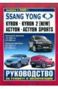 Руководство по ремонту и эксплуатации SsangYong Kyron, Actyon, Actyon Sport бензин/дизель с 2005 г. недорго, оригинальная цена