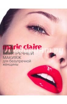 Marie Claire. Безупречный макияж для безупречный женщины