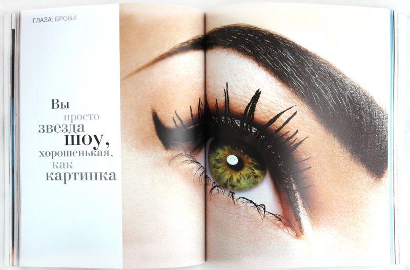 Иллюстрация 1 из 7 для Marie Claire. Безупречный макияж для безупречный женщины   Лабиринт - книги. Источник: Лабиринт