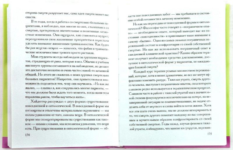 Иллюстрация 1 из 13 для Дар психотерапии - Ирвин Ялом   Лабиринт - книги. Источник: Лабиринт
