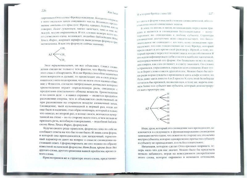 "Иллюстрация 1 из 13 для ""Я"" в теории Фрейда и в технике психоанализа (Семинар, Книга 2. 1954-1955) - Жак Лакан | Лабиринт - книги. Источник: Лабиринт"