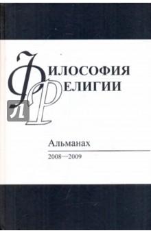 Философия религий. Альманах 2008-2009