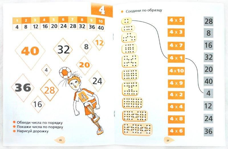 Иллюстрация 1 из 22 для Школа умножения. Методика развития внимания у детей 7-9 лет (комплект) - Пылаева, Ахутина | Лабиринт - книги. Источник: Лабиринт