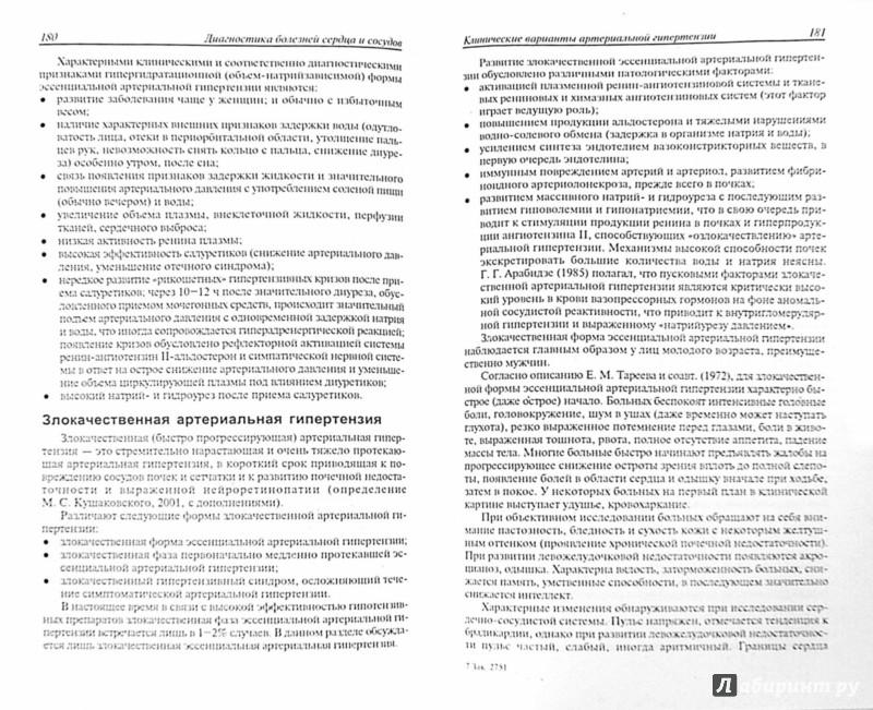 Иллюстрация 1 из 19 для Диагностика болезней внутренних органов. Том 7. Диагностика болезней сердца и сосудов - Александр Окороков | Лабиринт - книги. Источник: Лабиринт