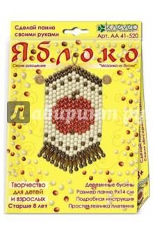 """Набор для панно """"Яблоко"""" (АА 41-520)"""