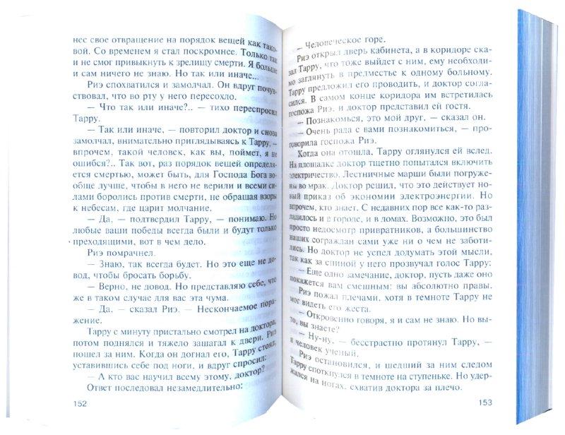 Иллюстрация 1 из 5 для Чума - Альбер Камю   Лабиринт - книги. Источник: Лабиринт