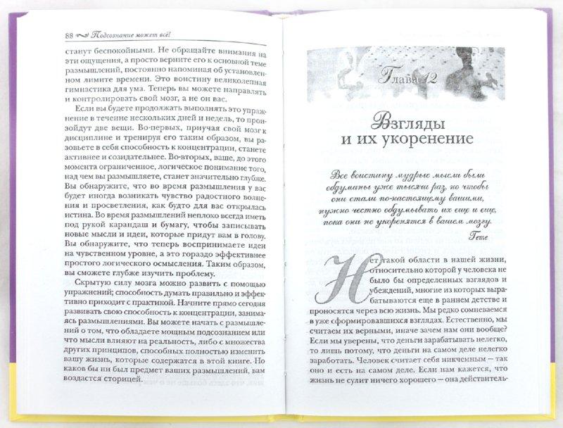 Иллюстрация 1 из 15 для Подсознание может все! - Джон Кехо | Лабиринт - книги. Источник: Лабиринт