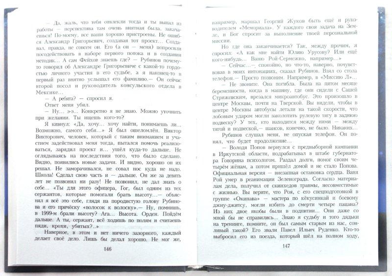 Иллюстрация 1 из 4 для Цитала. Украденный посох - Григорий Спичак | Лабиринт - книги. Источник: Лабиринт