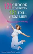 121 способ прожить 121 год... и больше! Рецепты долголетия