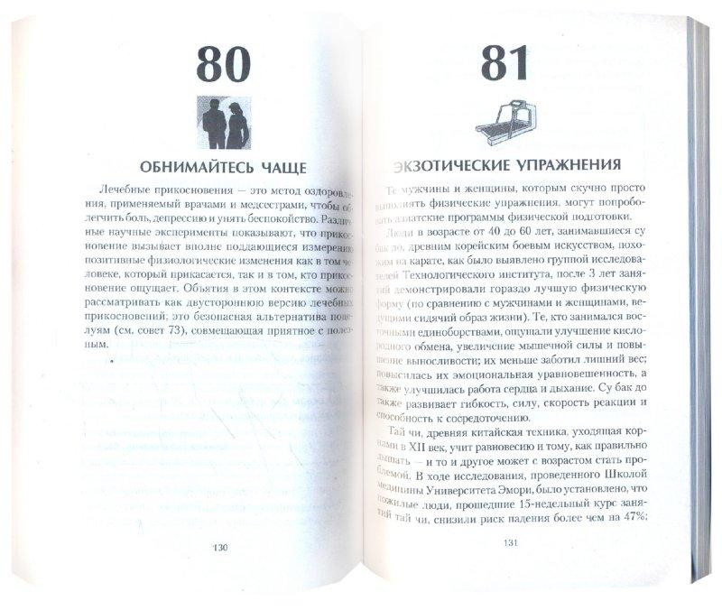 Иллюстрация 1 из 3 для 121 способ прожить 121 год... и больше! Рецепты долголетия - Клатц, Голдман | Лабиринт - книги. Источник: Лабиринт