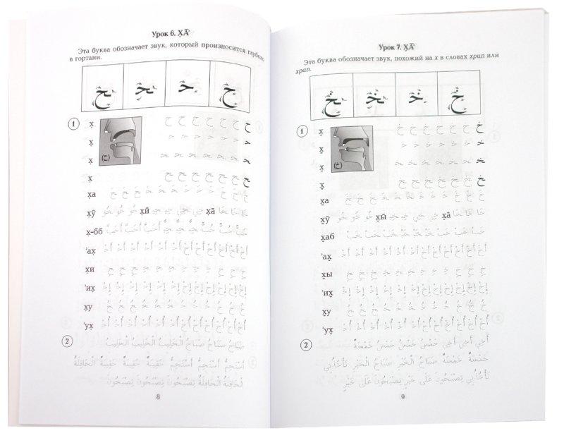 Иллюстрация 1 из 18 для Арабский язык. Пропись | Лабиринт - книги. Источник: Лабиринт