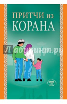 Притчи из Корана цена 2017
