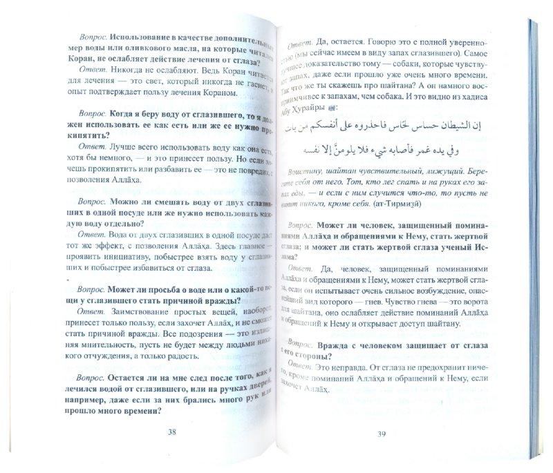 Иллюстрация 1 из 5 для Рукийа. Целительные молитвы - ал-Мазид Хисса бинт Рашид ибн 'Абд Аллах | Лабиринт - книги. Источник: Лабиринт