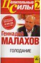 Малахов Геннадий Петрович Целительные силы т.2 Голодание малахов геннадий петрович лечебное и раздельное питание голодание в лечебных целях