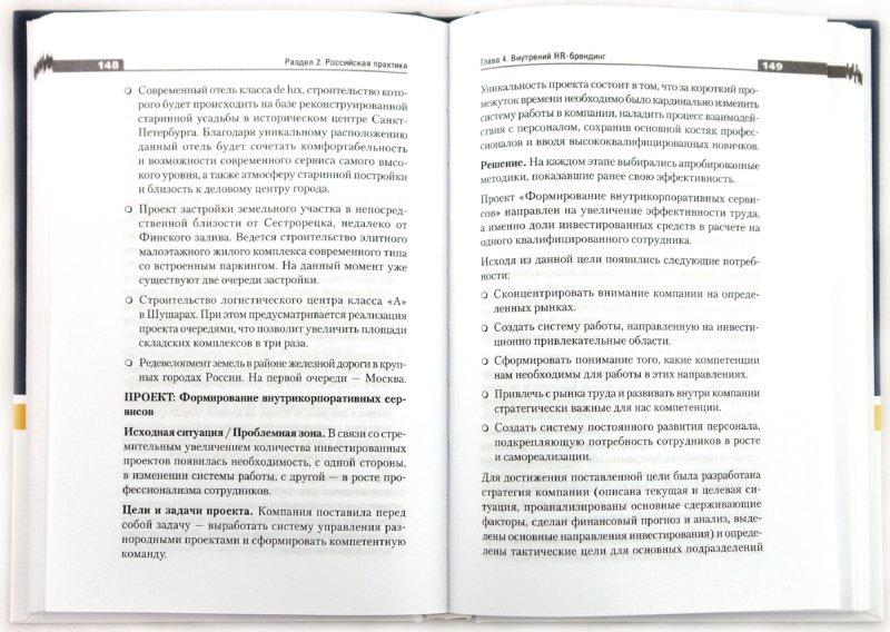 Иллюстрация 1 из 4 для Как построить HR-Бренд вашей компании. 53 способа повысить привлекательность компании-работодателя - Бруковская, Осовицкая | Лабиринт - книги. Источник: Лабиринт