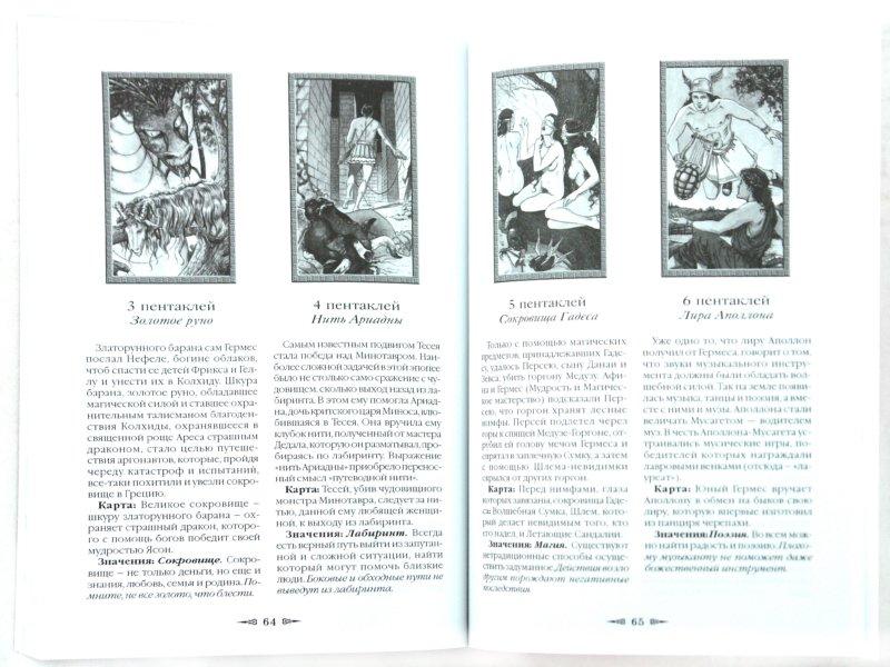 Иллюстрация 1 из 5 для Таро Мифы Олимпа - Алессио Бельторо | Лабиринт - книги. Источник: Лабиринт