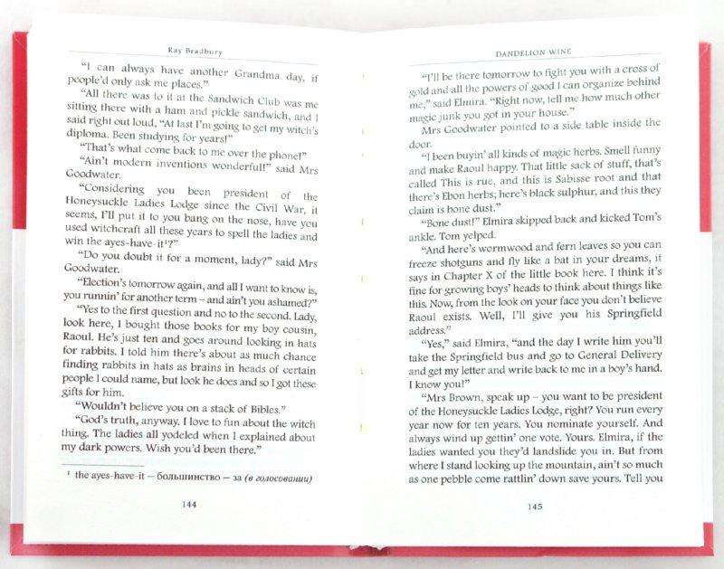 Иллюстрация 1 из 12 для Dandelion Wine - Ray Bradbury   Лабиринт - книги. Источник: Лабиринт