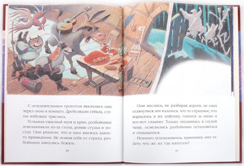 Иллюстрация 1 из 22 для Бременские музыканты - Гримм Якоб и Вильгельм | Лабиринт - книги. Источник: Лабиринт