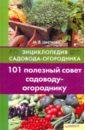 Цветкова Мария Всеволодовна 101 полезный совет садоводу-огороднику