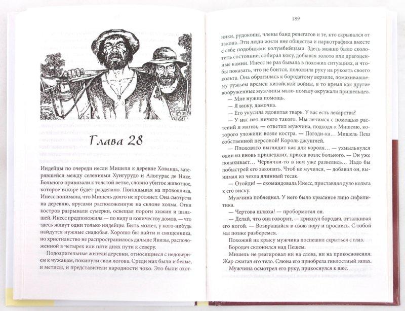 Иллюстрация 1 из 10 для Последнее пророчество - Жан-Мишель Тибо | Лабиринт - книги. Источник: Лабиринт