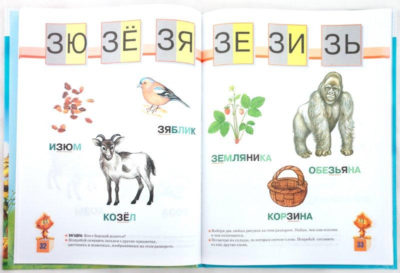 Иллюстрация 1 из 15 для Учимся читать по складам - Лена Данилова | Лабиринт - книги. Источник: Лабиринт