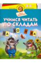 Учимся читать по складам, Данилова Лена