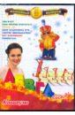 АБВГДейка: Каникулы (DVD). Белобородов В. Д.