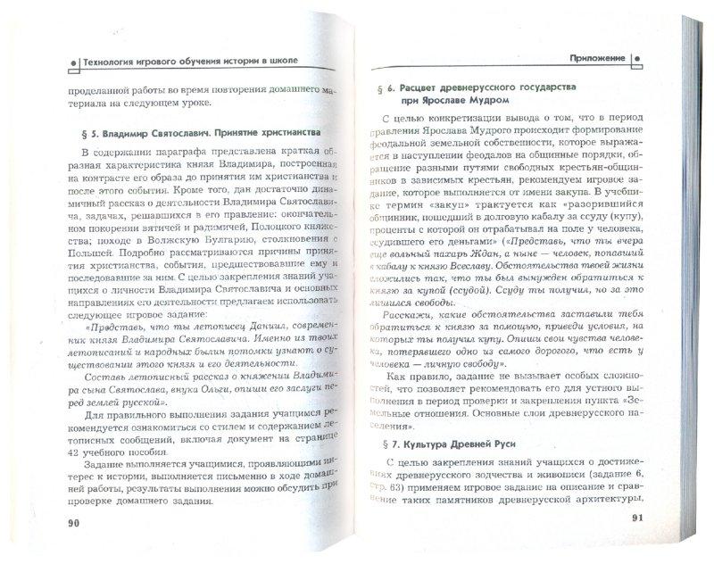Иллюстрация 1 из 11 для Технология игрового обучения истории в школе (на материале истории Отечества) - И. Кучерук | Лабиринт - книги. Источник: Лабиринт