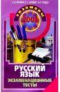 Русский язык: Экзаменационные тесты