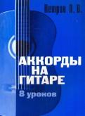 Аккорды на гитаре. 8 уроков