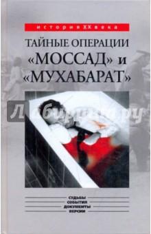 """Тайные операции """"Моссад"""" и """"Мухабарат"""""""