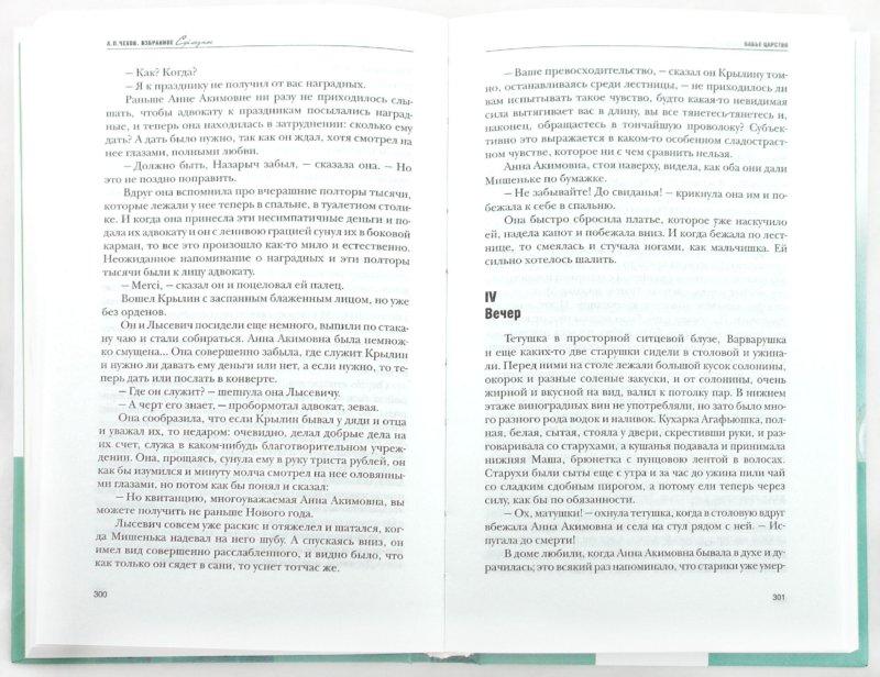 Иллюстрация 1 из 14 для Избранное. В 2 томах. Том 2: Серьезное - Антон Чехов | Лабиринт - книги. Источник: Лабиринт