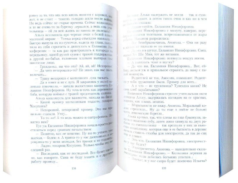 Иллюстрация 1 из 8 для Из колена Аввакумова - Федор Абрамов | Лабиринт - книги. Источник: Лабиринт