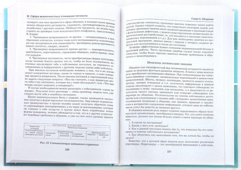 Иллюстрация 1 из 4 для Общая психология | Лабиринт - книги. Источник: Лабиринт