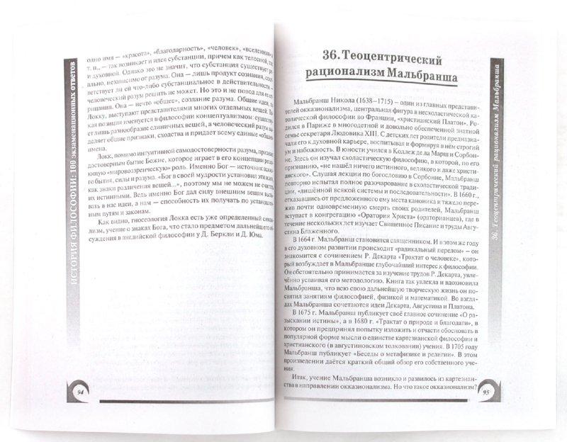 Иллюстрация 1 из 6 для История философии. 100 экзаменационных ответов | Лабиринт - книги. Источник: Лабиринт