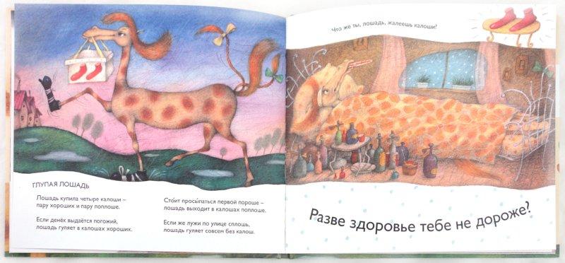 Иллюстрация 1 из 125 для Глупая лошадь - Вадим Левин | Лабиринт - книги. Источник: Лабиринт