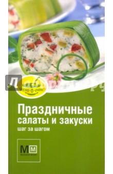 Праздничные салаты и закуски шаг за шагом