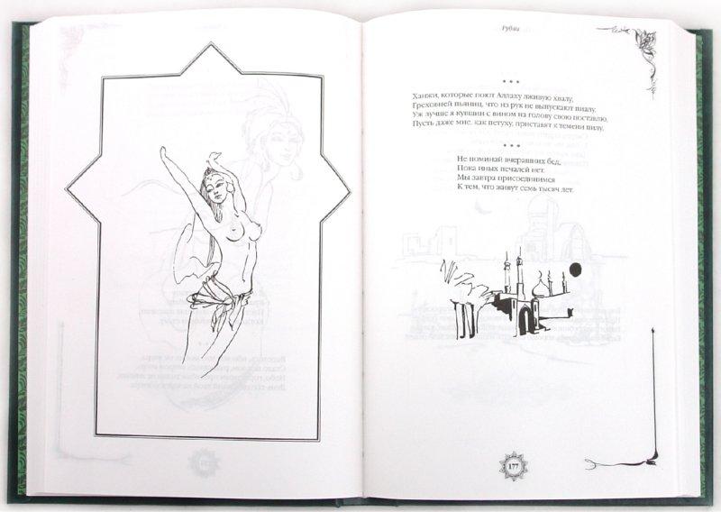 Иллюстрация 1 из 7 для Рубайат - Омар Хайям | Лабиринт - книги. Источник: Лабиринт